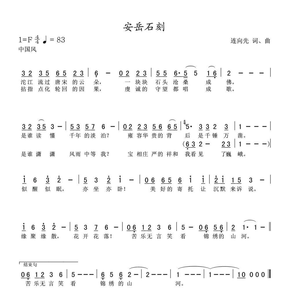 安岳石刻-打谱002.jpg