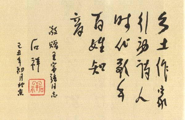 照片2.著名诗人、歌词作家、时任中国音乐文学学会副主席石祥先生己丑年赋诗书赠王富强(1).jpg